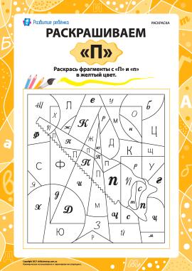 Розмальовуємо за літерою «П» (російська абетка)