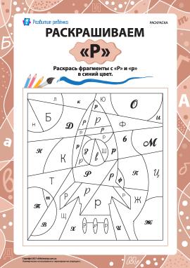 Розмальовуємо за літерою «Р» (російська абетка)