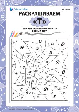 Розмальовуємо за літерою «Т» (російська абетка)