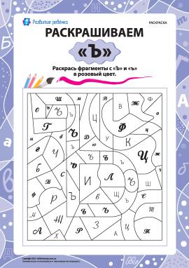 Розмальовуємо за літерою «Ъ» (російська абетка)