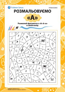 Розмальовуємо за літерою «А» (українська абетка)