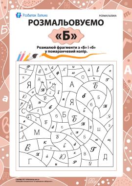 Розмальовуємо за літерою «Б» (українська абетка)