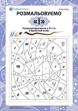 Розмальовуємо за літерою «Ї» (українська абетка)