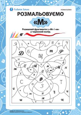 Розмальовуємо за літерою «М» (українська абетка)