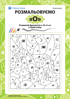 Розмальовуємо за літерою «О» (українська абетка)