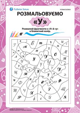Розмальовуємо за літерою «У» (українська абетка)