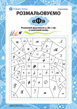 Розмальовуємо за літерою «Ф» (українська абетка)