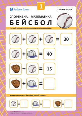 «Спортивна математика»: бейсбол