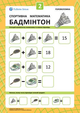 «Спортивна математика»: бадмінтон