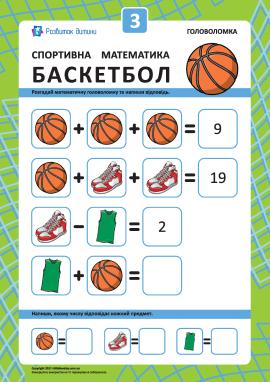 «Спортивна математика»: баскетбол