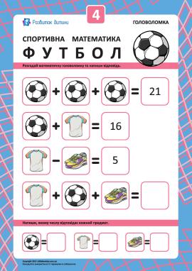 «Спортивна математика»: футбол