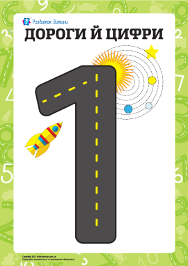 Навчальна гра «Дороги й цифри»: «один»
