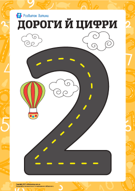 Навчальна гра «Дороги й цифри»: «два»