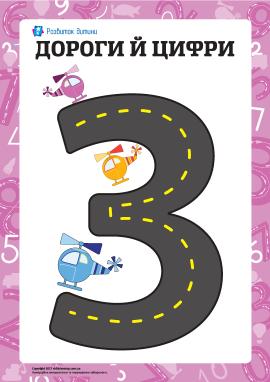 Навчальна гра «Дороги й цифри»: «три»