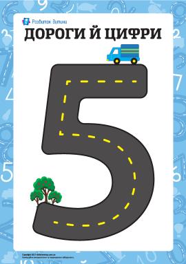 Навчальна гра «Дороги й цифри»: «п'ять»