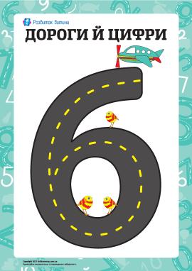 Навчальна гра «Дороги й цифри»: «шість»