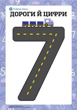 Навчальна гра «Дороги й цифри»: «сім»