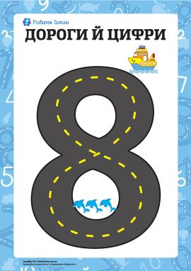 Навчальна гра «Дороги й цифри»: «вісім»