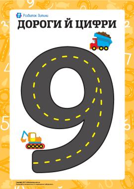 Навчальна гра «Дороги й цифри»: «дев'ять»
