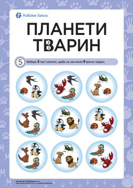 Головоломка «Планети тварин» № 5
