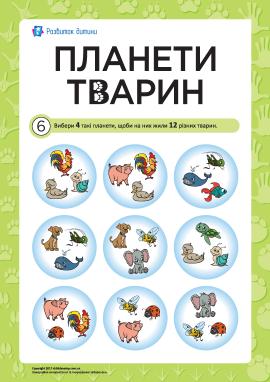 Головоломка «Планети тварин» № 6