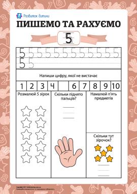 Пишемо та рахуємо: учимо цифру «п'ять»