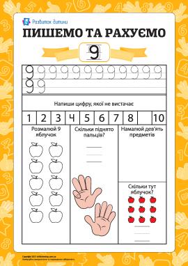 Пишемо та рахуємо: учимо цифру «дев'ять»