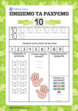 Пишемо та рахуємо: учимо число «десять»