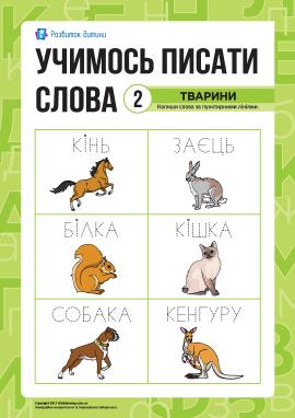 Учимось писати слова за пунктиром: тварини