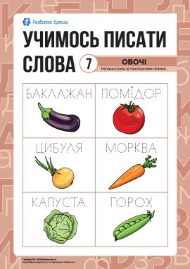 Учимось писати слова за пунктиром: овочі