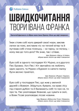 Швидкочитання: твори Івана Франка № 1