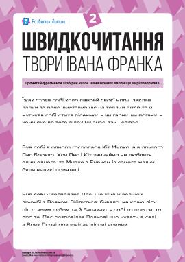 Швидкочитання: твори Івана Франка № 2