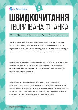 Швидкочитання: твори Івана Франка № 3