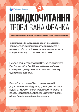 Швидкочитання: твори Івана Франка № 4