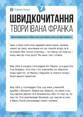 Швидкочитання: твори Івана Франка № 7
