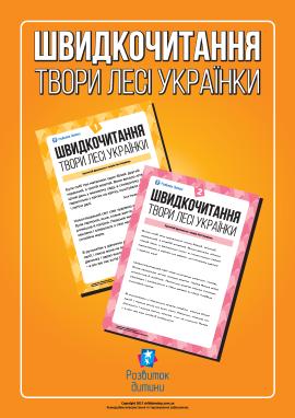Швидкочитання: фрагменти творів Лесі Українки