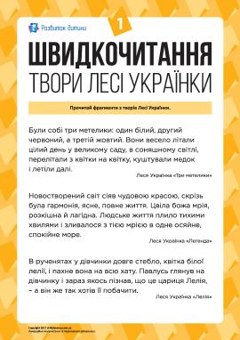 Швидкочитання: твори Лесі Українки № 1