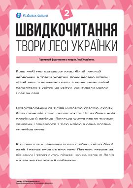 Швидкочитання: твори Лесі Українки № 2