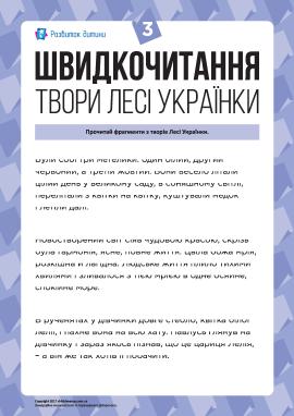 Швидкочитання: твори Лесі Українки № 3