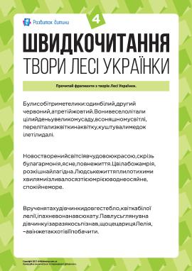 Швидкочитання: твори Лесі Українки № 4