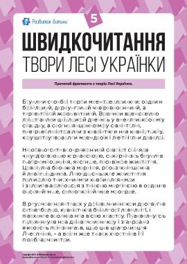 Швидкочитання: твори Лесі Українки № 5