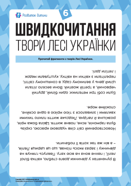 Швидкочитання: твори Лесі Українки № 6
