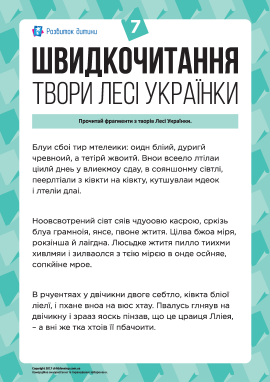 Швидкочитання: твори Лесі Українки № 7