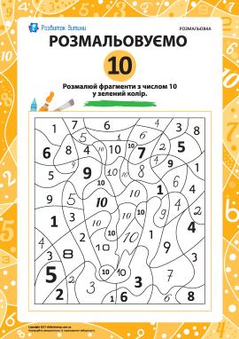 Розмальовуємо за числом «десять»