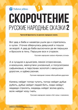 Швидкочитання: російські народні казки (2) № 1