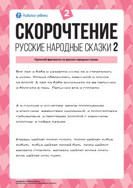 Швидкочитання: російські народні казки (2) № 2