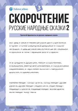 Швидкочитання: російські народні казки (2) № 3