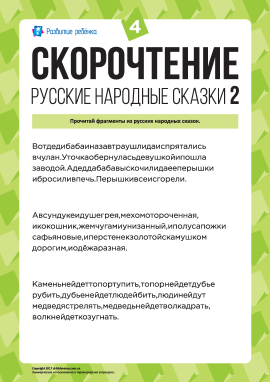 Швидкочитання: російські народні казки (2) № 4