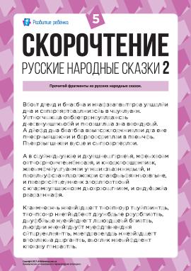 Швидкочитання: російські народні казки (2) № 5
