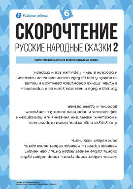 Швидкочитання: російські народні казки (2) № 6